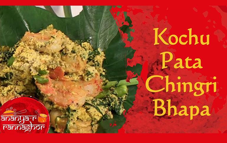 How to Make Kochupata diye Chingri Bhapa by Ananya Banerjee