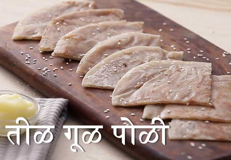 Festive Delight: Til Gud Poli Recipe in Marathi