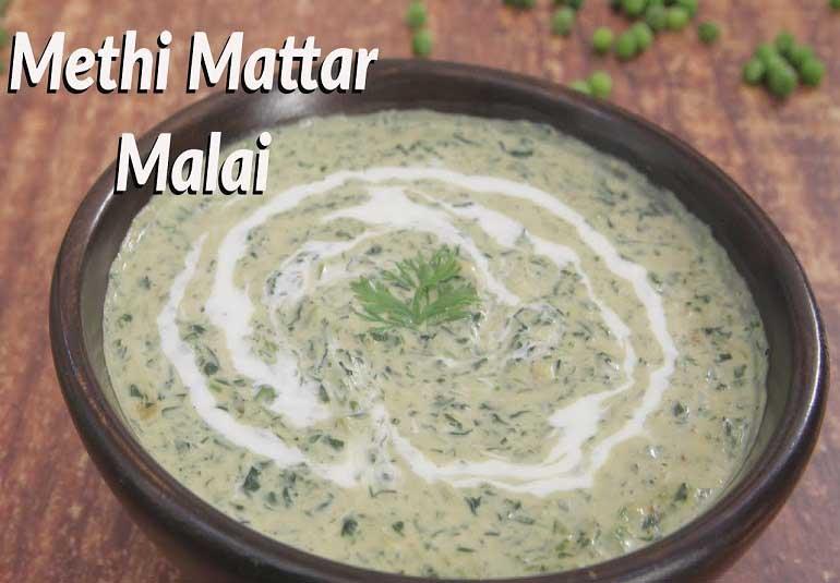 Restaurant Style Methi Matar Malai Recipe