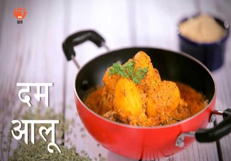 Kashmiri Shahi Aloo Dum Recipe