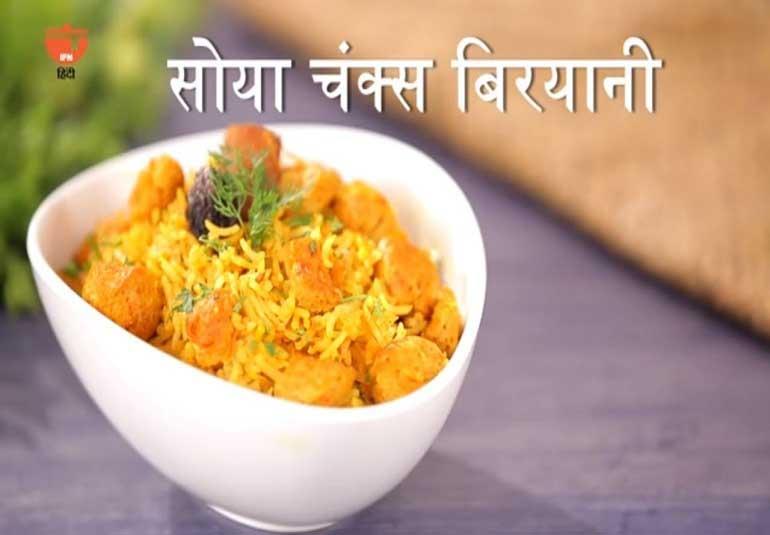 Soyabean Biryani Recipe