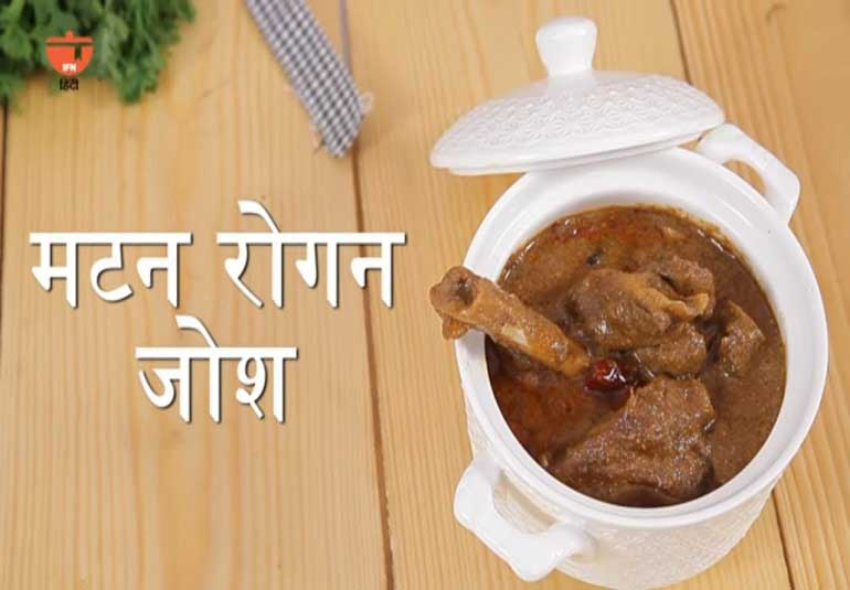 Kashmiri Mutton Rogan Josh Recipe