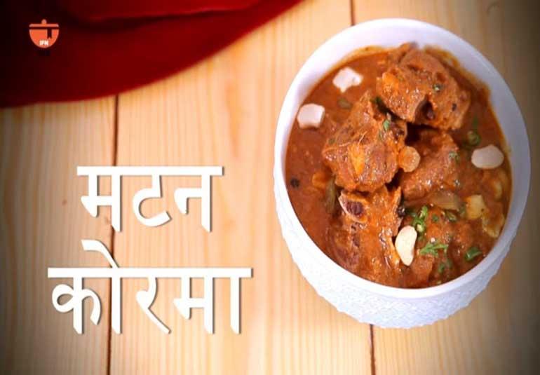 How To Make Mutton Korma