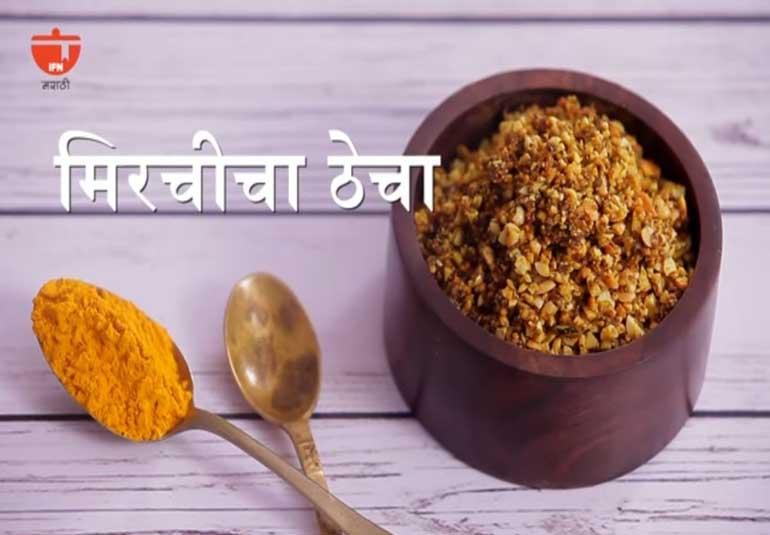 Maharashtrian Chutney Recipe: Hirvi Mirchi Cha Thecha