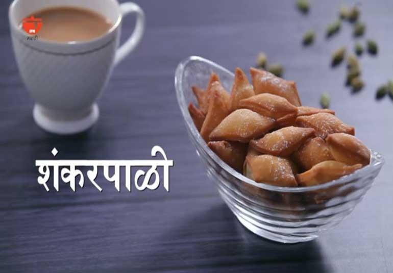 How To Make Shankarpali Recipe