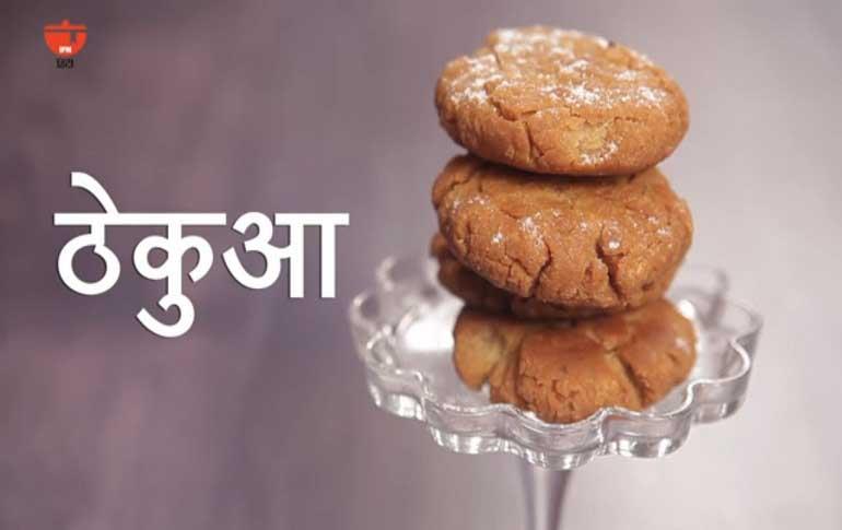 How To Make Khajuria Recipe