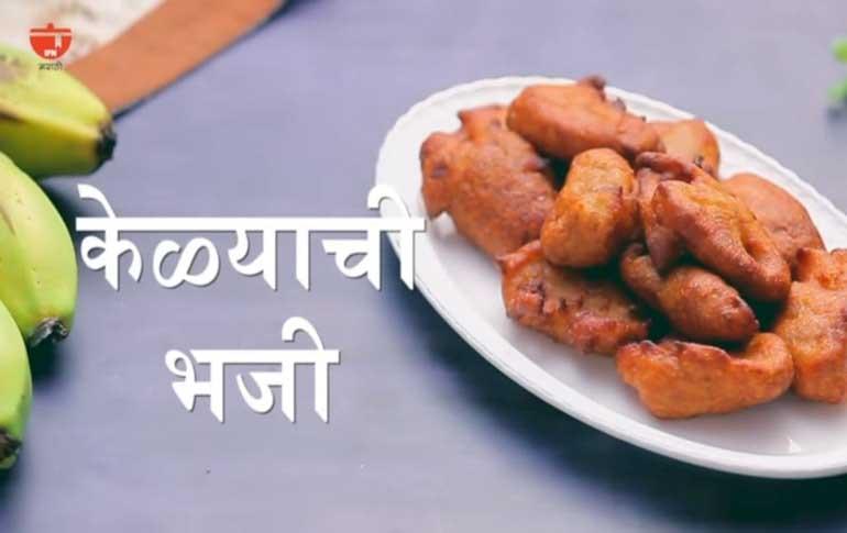 Kelyachi Bhaji Recipe
