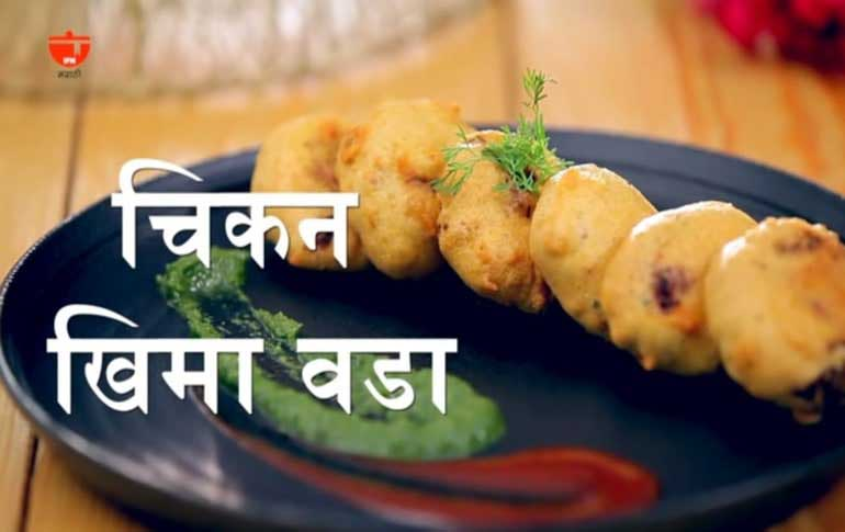 Chicken Keema Vada Recipe