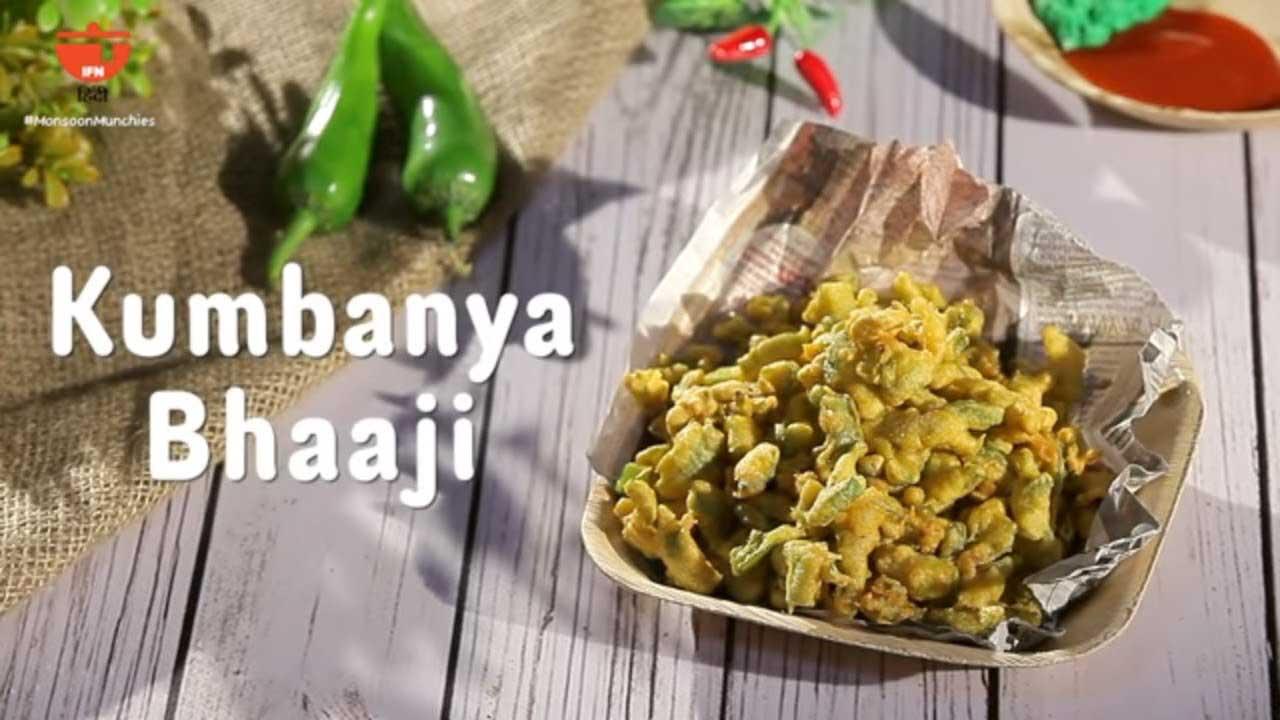 Kumbhaniya Bhajiya Recipe