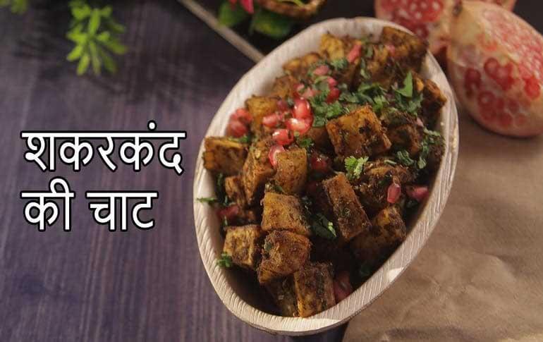 Shakarkandi Chaat Recipe