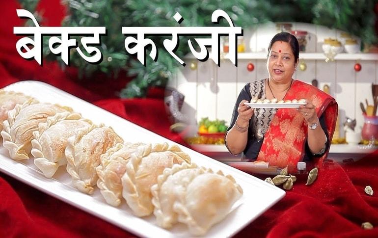 Baked Karanji Recipe By Archana Arte