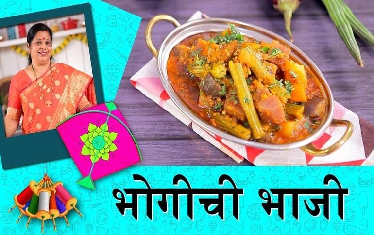 Bhogichi Bhaji Recipe By Archana Arte