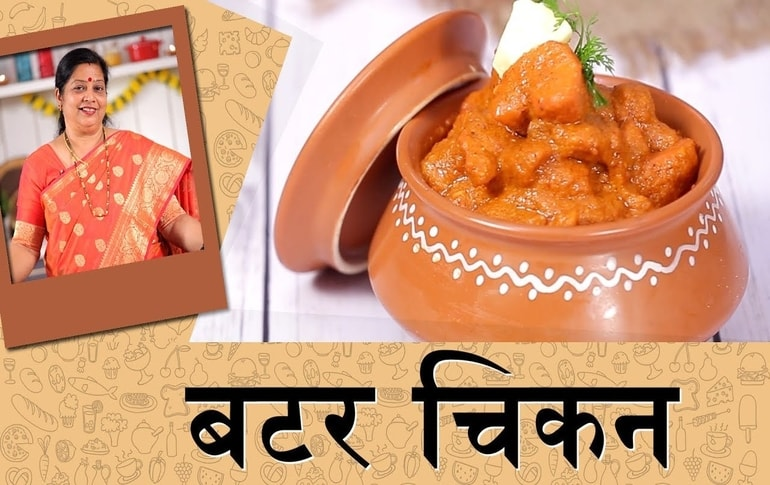 Butter Chicken Recipe In Marathi By Archana Arte