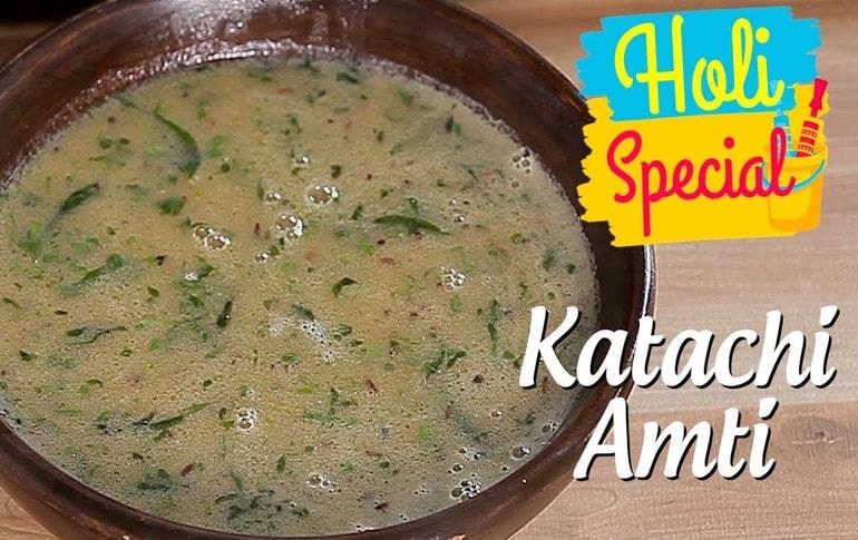 Maharashtrian Katachi Amti Recipe By Archana Arte
