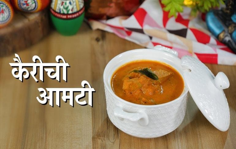 Maharashtrian Style Kairichi Aamti Recipe By Archana Arte