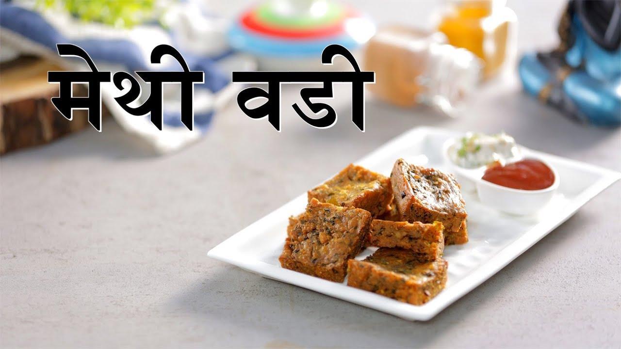 Snack Recipes | Enjoy This Methi Vada Recipe By Archana Arte