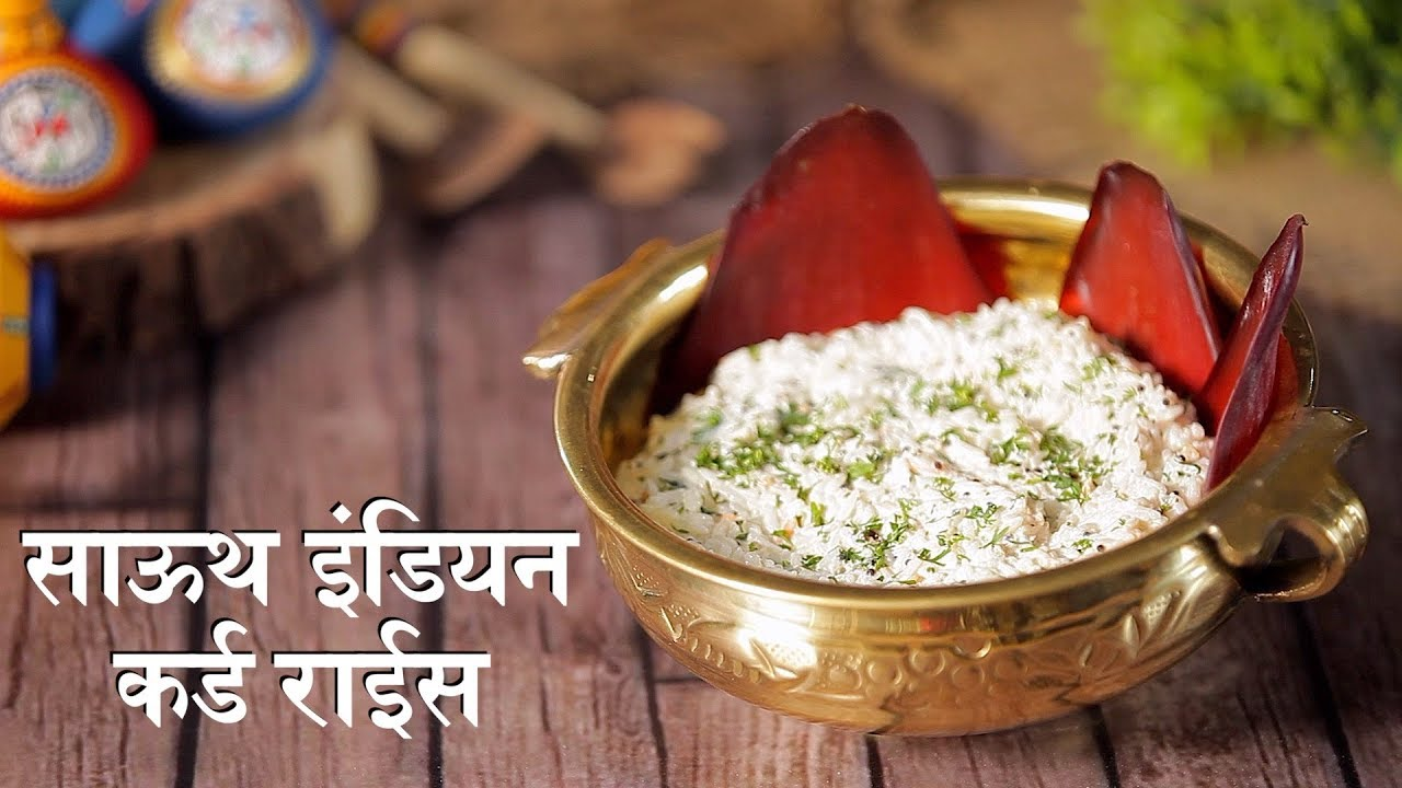 Quick and Easy Creamy Curd Rice Recipe
