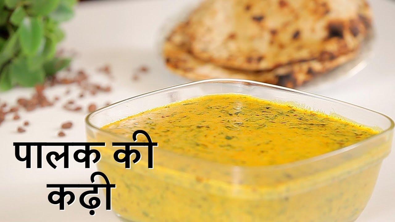 Dinner Recipes   Palak Kadhi Recipe by Kusum Maheshwari