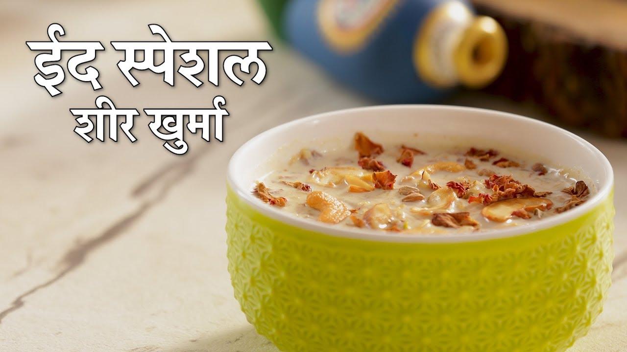 Marathi Recipe | How To Make Sheer Korma