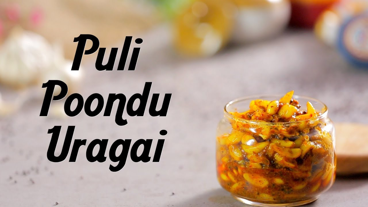 Pickle Recipes | Tamarind and Garlic Pickle Recipe by Preetha