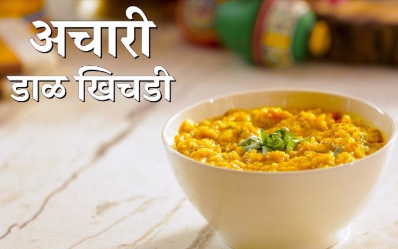 Lunch Recipes: Achaari Dal Khichdi