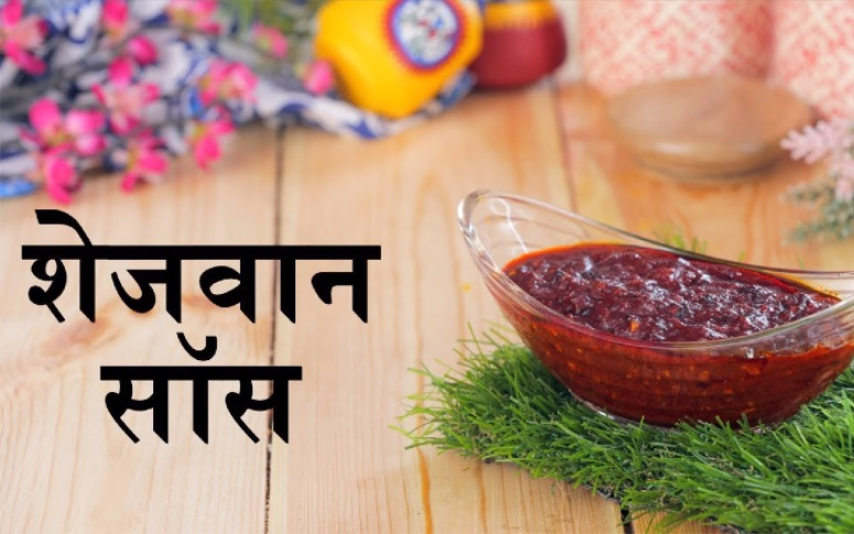 Make Restaurant Style Schezwan Sauce at Home