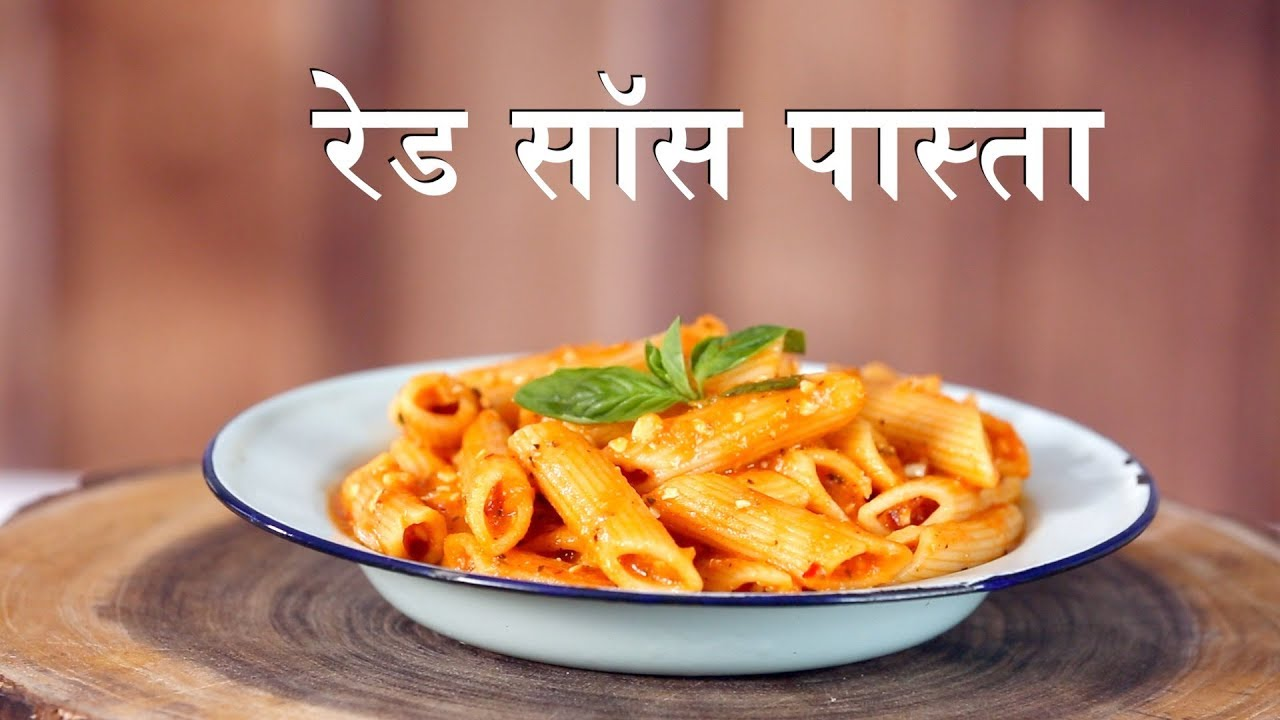 Make This Easy Red Sauce Pasta Recipe At Home!