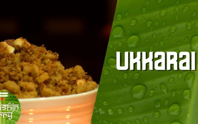 South Indian Style Snack| Ukkarai
