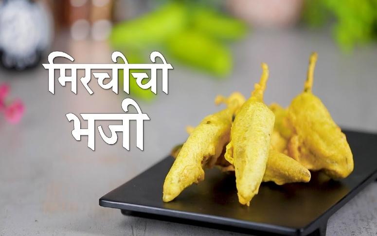 Stuffed Mirchi Bhajiya